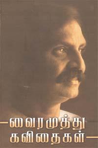 Tamil book Vairamuthu Kavidhaigal