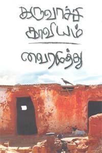 Tamil book Karuvaachi Kaaviyam