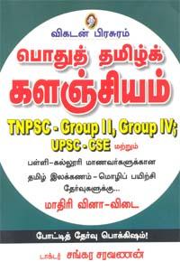 Tamil book Pothu Tamil Kalanjiyam TNPSC Pothu Tamil Puthiya Pada thittam