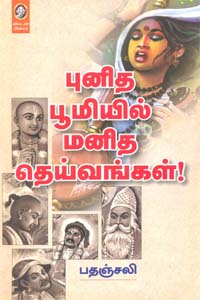 Punitha Boomiyil Manitha Deivangal! - புனித பூமியில் மனித தெய்வங்கள்!