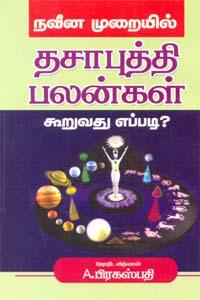 Tamil book நவீன முறையில் தசாபுத்தி பலன்கள் கூறுவது எப்படி?