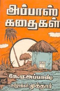 Appas Kathaigal - அப்பாஸ் கதைகள் (old book - rare)