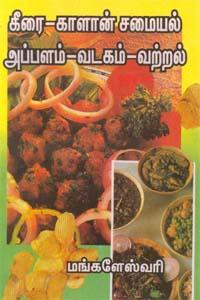 கீரை-காளான் சமையல்-அப்பளம்-வடகம்-வற்றல்
