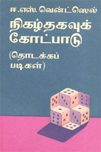 Nigalthagavu Kotpaadu - நிகழ்தகவுக் கோட்பாடு (old book rare)
