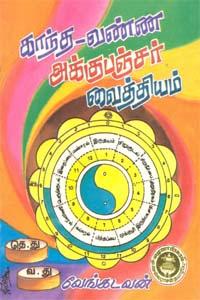 காந்த-வண்ண அக்குபஞ்சர் வைத்தியம்