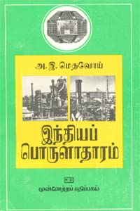 Indiaya Porulatharam - இந்தியப் பொருளாதாரம்