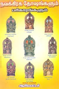 Tamil book நவக்கிரக தோஷங்களும் பரிகாரங்களும்