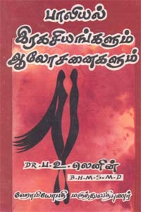 Tamil book பாலியல் இரகசியங்களும் ஆலோசனைகளும்