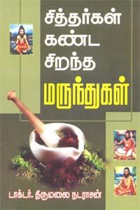 Tamil book சித்தர்கள் கண்ட சிறந்த மருந்துகள்