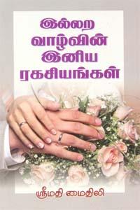 Tamil book இல்லற வாழ்வின் இனிய ரகசியங்கள்