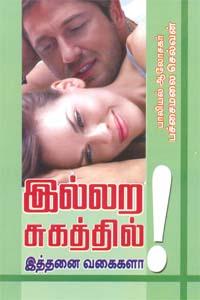Tamil book இல்லற சுகத்தில் இத்தனை வகைகளா...!