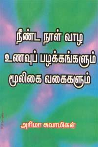 Tamil book நீண்ட நாள் வாழ உணவுப் பழக்கங்களும் மூலிகை வகைகளும்