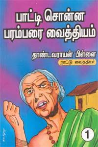 பாட்டி சொன்ன பரம்பரை வைத்தியம் பாகம் - 1