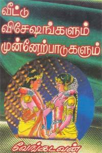 Tamil book வீட்டு விசேஷங்களும் முன்னேற்பாடுகளும்
