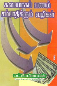 Tamil book சுலபமாகப் பணம் சம்பாதிக்கும் வழிகள்