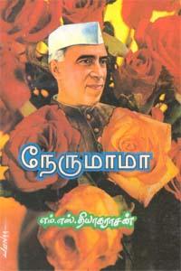 Tamil book நேருமாமா