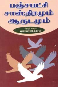 Panjapatchi Sasthiramum Aarudamum - பஞ்சபட்சி சாஸ்திரமும் ஆருடமும்