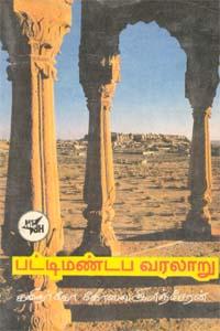 Patimandapa Varalaaru - பட்டிமண்டப வரலாறு