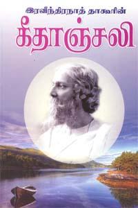 இரவீந்திரநாத் தாகூரின் கீதாஞ்சலி