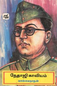 Nethaji Kavyam - நேதாஜி காவியம் (old book - rare)