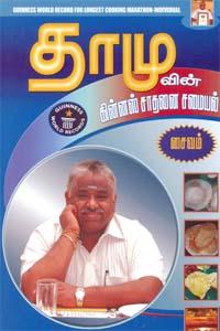 Tamil book Dhamuvin Guinness Sathanai Samaiyal - Saivam