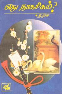 Ethu Nagarigam - எது நாகரிகம் (old book - rare)