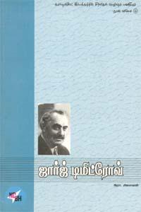 George Timitrov - ஜார்ஜ் டிமிட்ரோவ்