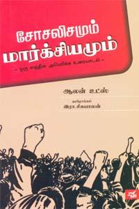 Tamil book சோசலிசமும் மார்க்சியமும்