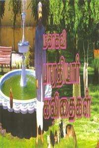 Mahakavi Bharathiyar Kavithaikal - மகாகவி பாரதியார் கவிதைகள்