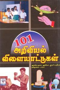 101 அறிவியல் விளையாட்டுகள்
