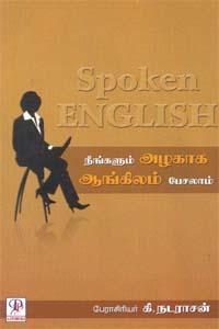 Tamil book Spoken English நீங்களும் அழகாக ஆங்கிலம் பேசலாம்