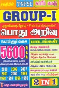 TNPSC Group - I