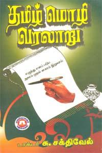 தமிழ் மொழி வரலாறு