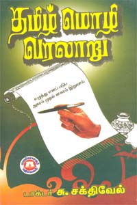 Tamil book தமிழ் மொழி வரலாறு