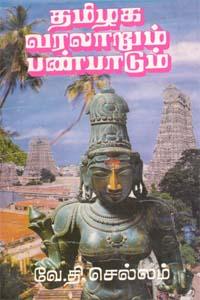 Tamil book Thamizhaga Varalaarum Panpaadum