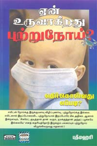 Tamil book ஏன் உருவாகிறது புற்றுநோய்?