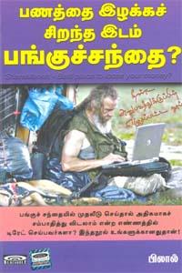 Tamil book பணத்தை இழக்கச் சிறந்த இடம் பங்குச்சந்தை?