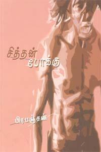 Chithan Pokku (Modern World Classic Short Stories) - சித்தன் போக்கு