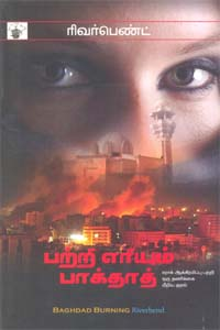 Pattri Eriyum Baghdad: Meekodpadum Kodpadukalum (Blog Writings on Iraq Occupation) - பற்றி எரியும் பாக்தாத்
