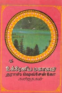 Ukrania Mahakavi - உக்ரேனிய மகாகவி (old book)