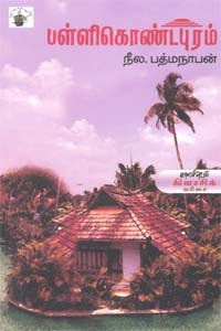 Palli Kondapuram (Modern Tamil Classic Novel) - பள்ளிகொண்டபுரம்