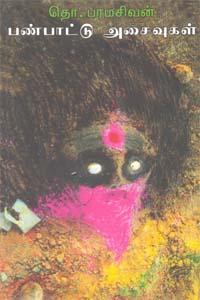 Tamil book Panpattu Asaivukal