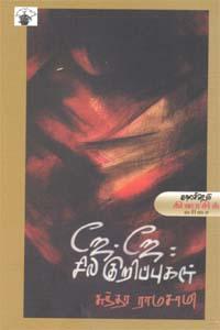 Tamil book J.J. Sila Kuripugal (Modern Tamil Classic Novel)