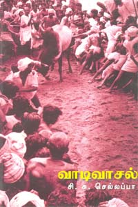 Tamil book Vaadivasal (Modern Tamil Classic Novellete)