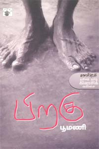Pirahu (Modern Tamil Classic Novel) - பிறகு