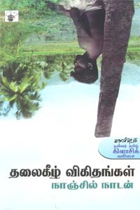 Thalaikeezh Vikithankal (Modern Tamil Classic Novel) - தலைகீழ் விகிதங்கள்