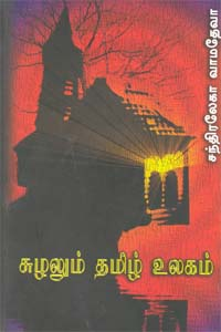 Suzhalum Tamil Ulagam (Essays) - சுழலும் தமிழ் உலகம்