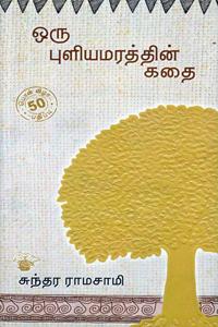 Tamil book Oru Pulia Marathin Kathai (Modern Tamil Classic Novel)