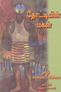 Thotiyin Magan (Modern Indian Classic Novel) - தோட்டியின் மகன்