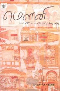 Mouni Padaippukal (Complete Collection) - மௌனி படைப்புகள்